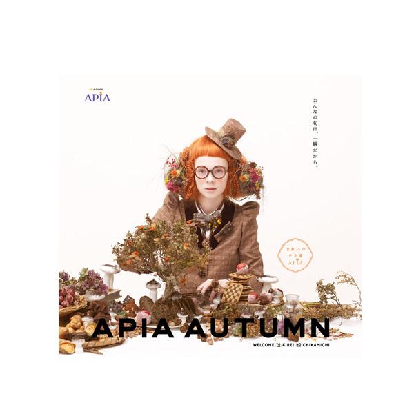 apia09-autumn