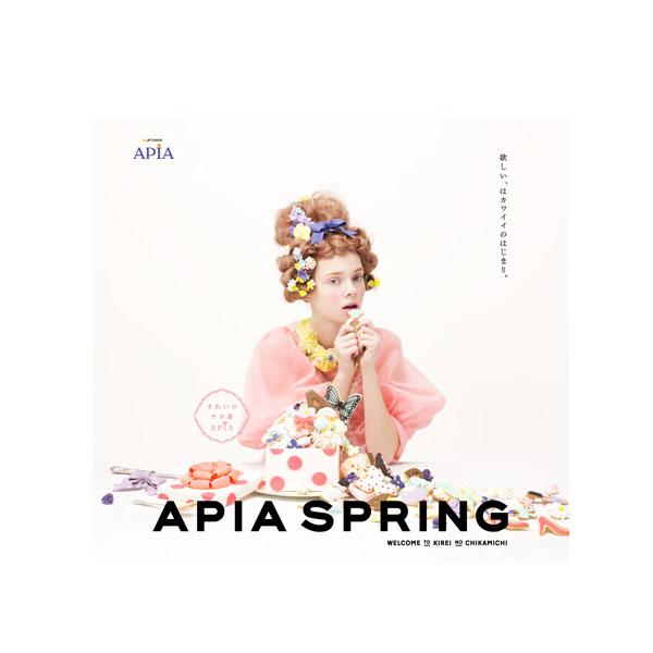 apia09-spring