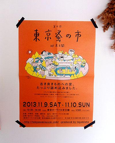 tokyonominoichi