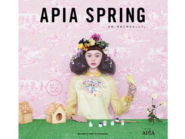 apia2013-spring01