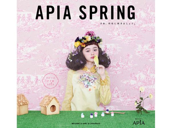 apia2013-spring02