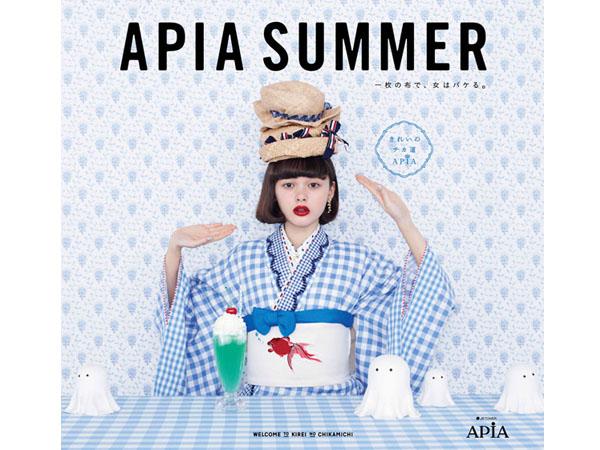 apia2013-summer01