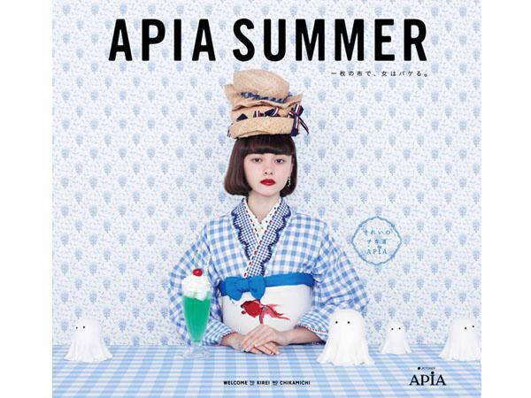 apia2013-summer02