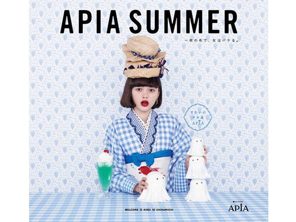 apia2013-summer03