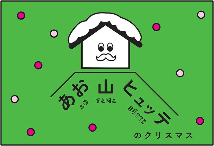 aoyamahutte_logo_b